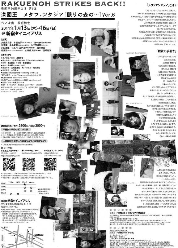 メタファンタジア[眠りの森の・・・]Ver.6