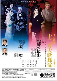 日生劇場 十二月大歌舞伎