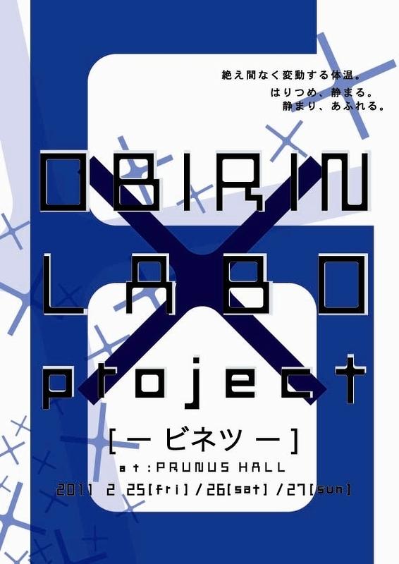 OBIRIN LABO project6