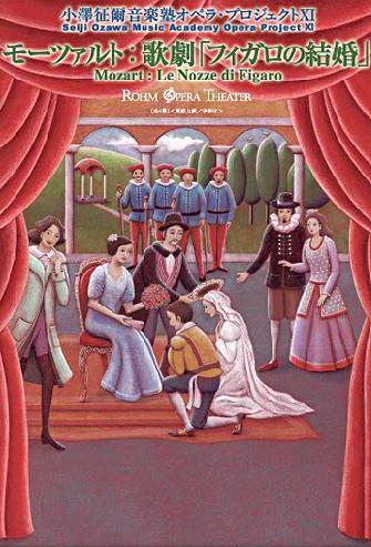 【公演中止】歌劇「フィガロの結婚」