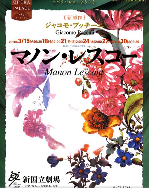マノン・レスコー【公演中止】