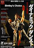 ダイナミック ダンス!【公演中止】