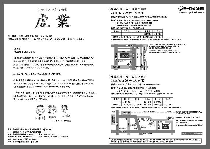 永野宗典不条理劇場「虚業」