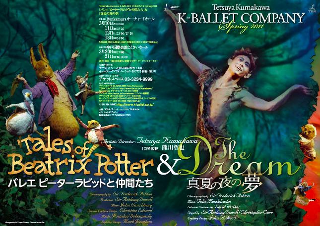 『バレエ ピーターラビットと仲間たち』&『真夏の夜の夢』