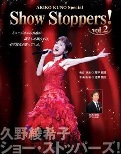 久野綾希子ショー・ストッパーズ!Vol.2