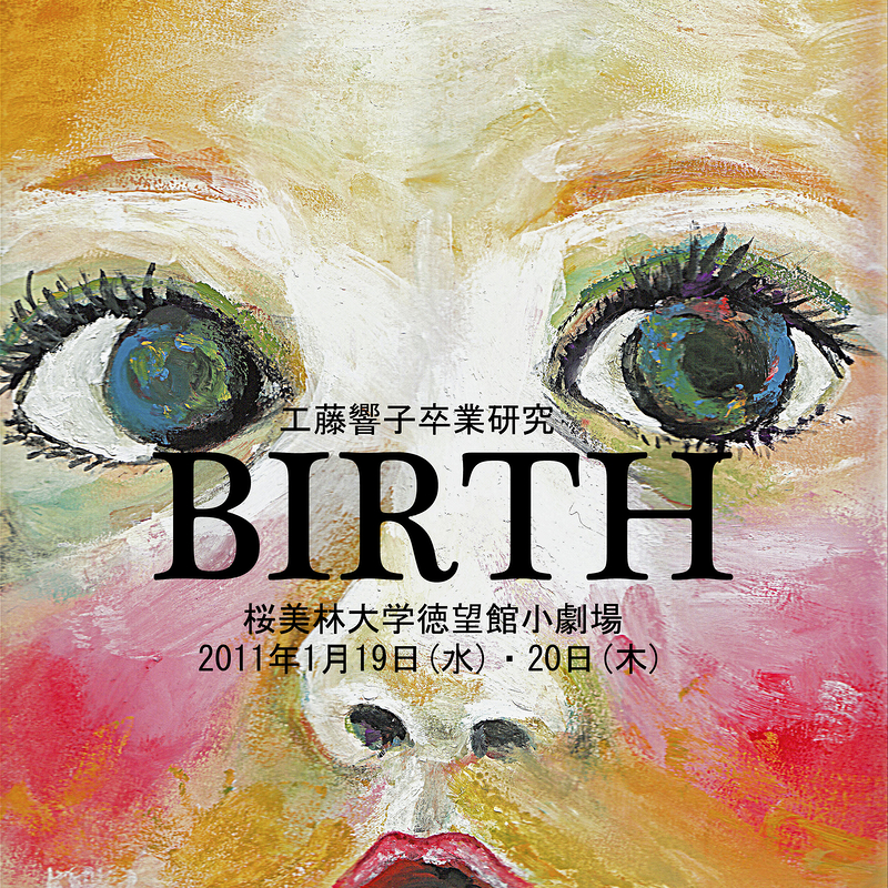 「BIRTH」