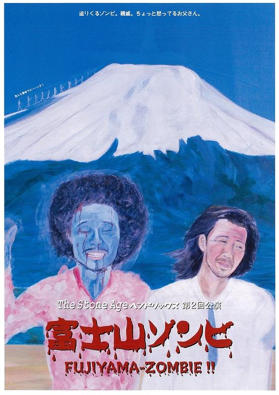 TheStoneAgeヘンドリックス「富士山ゾンビ」たくさんのご来場ありがとうございました!