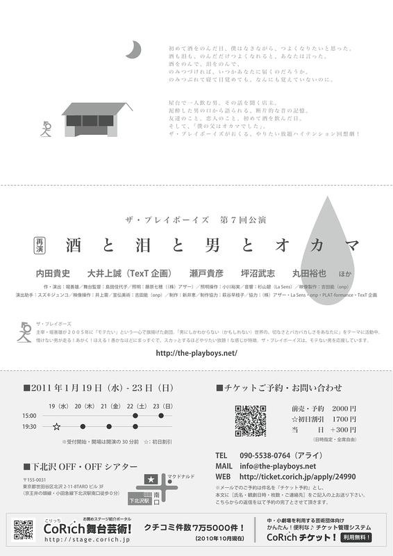 (再演)酒と泪と男とオカマ(ご来場ありがとうございました!)