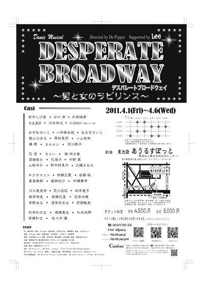 Desperate Broadway〜男と女のラビリンス〜