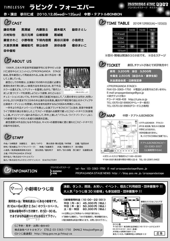 TIMELESS4  ラビング・フォーエバー