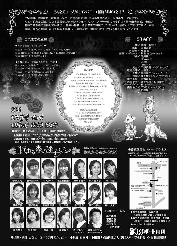 ミュージカル「眠れる森の迷子たち~The Story With No Name」