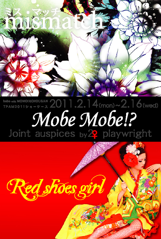 Mobe Mobe!? ~Joint auspices by 2♀ playwright~