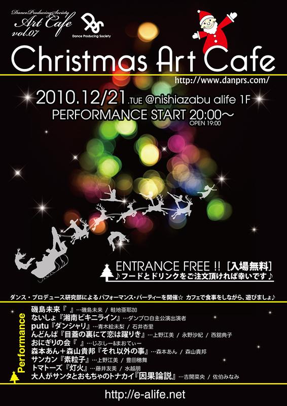 Christmas Art Cafe -Contemporary Dance Performance-