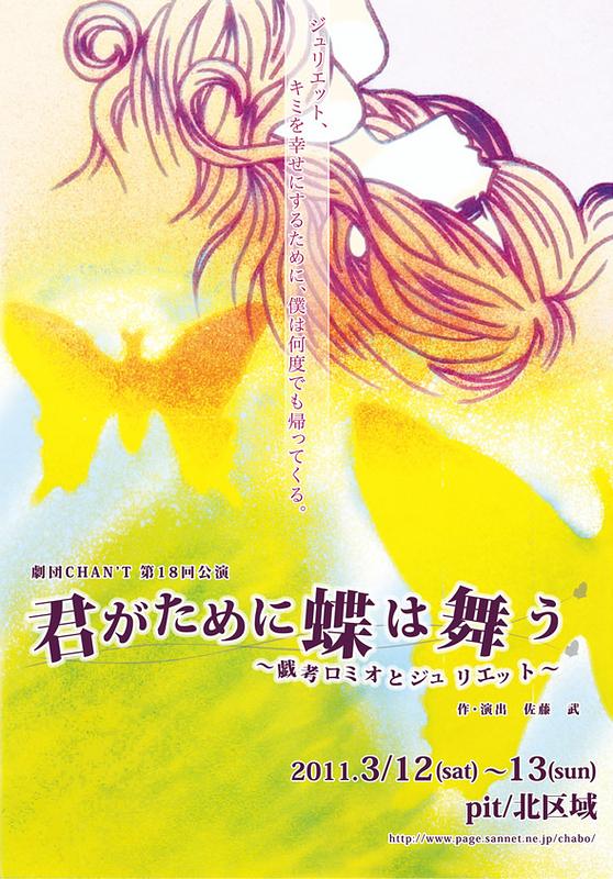 君がために蝶は舞う【地震のため公演日程延期】