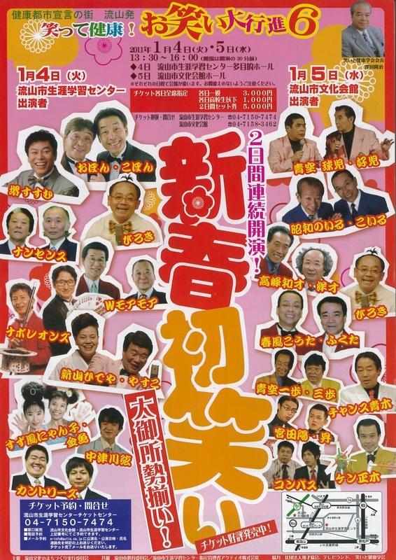 お笑い大行進6
