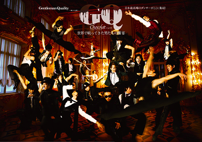 GQ Gentleman Quality -紳士の品格-