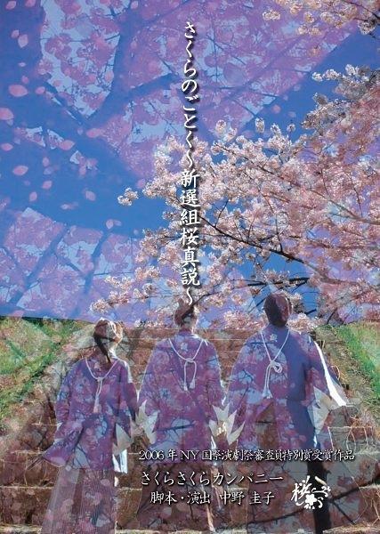 さくらのごとく~新選組桜真説~