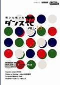 ダンス花 vol.13