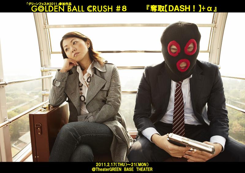 奪取【DASH!】+α