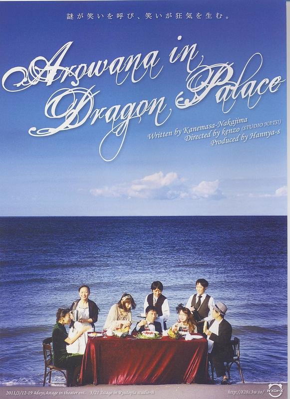 Arowana In Dragon Palace