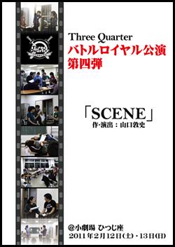 『SCENE』