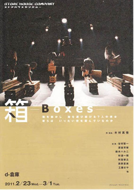 箱 ーBoxesー