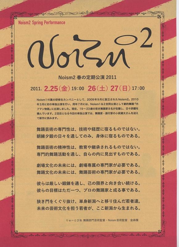 Noism2 春の定期公演2011