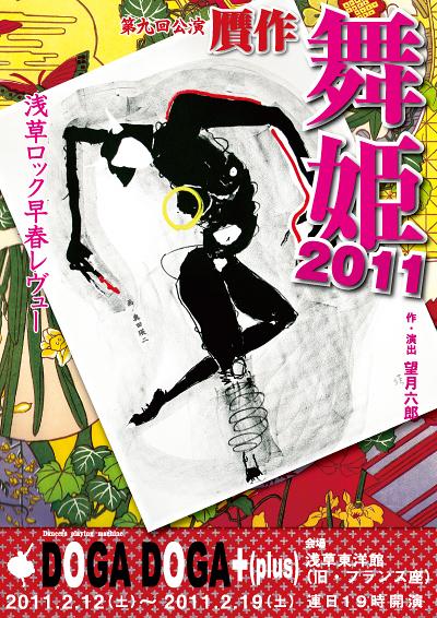 贋作 舞姫2011