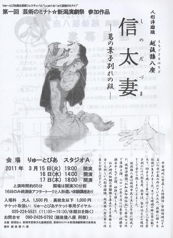 信太妻-葛の葉子別れの段-