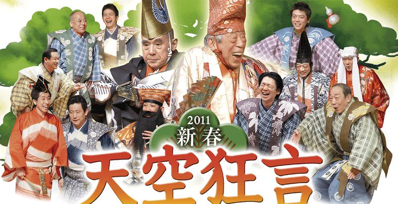 新春 天空狂言 2011