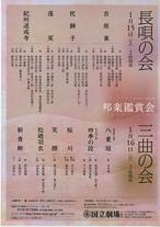 邦楽鑑賞会-長唄の会・三曲の会-