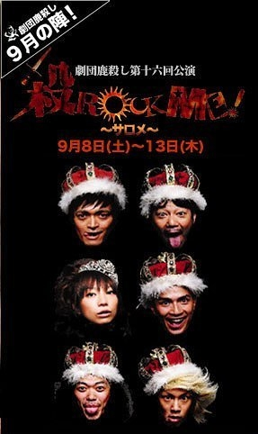 殺ROCK ME!