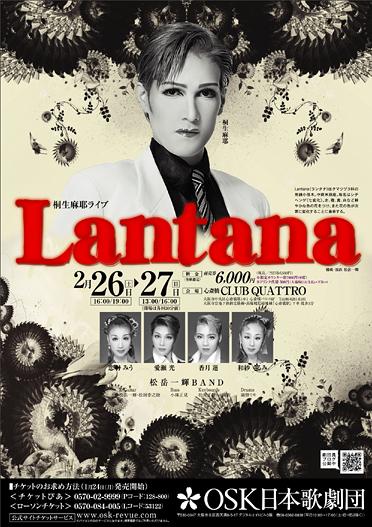 桐生麻耶ライブ「Lantana」