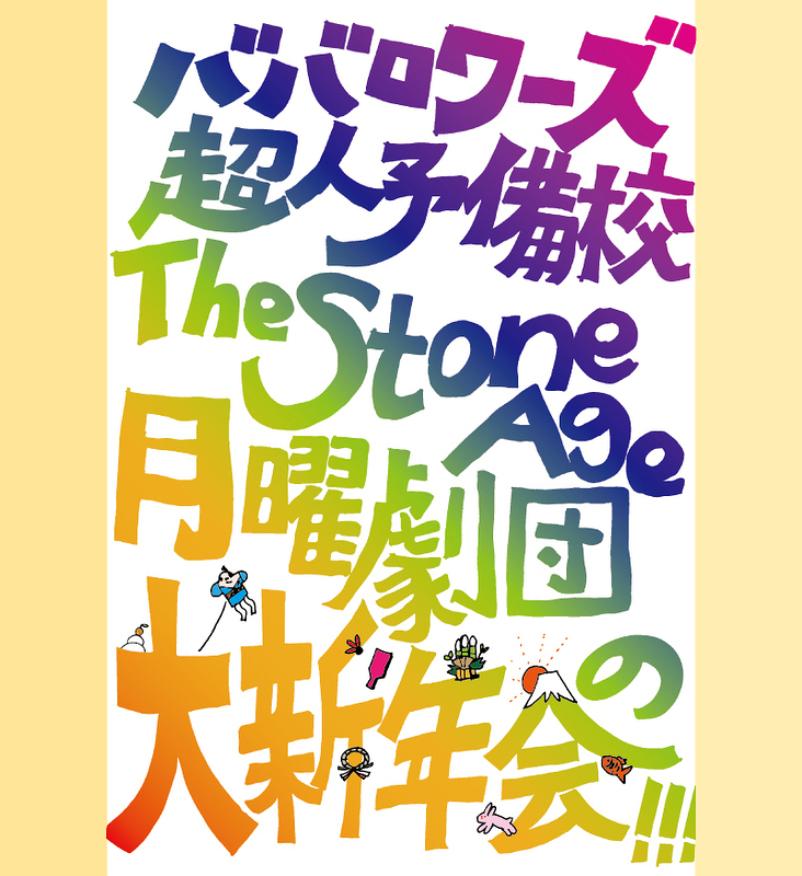 ババロワーズ・超人予備校・The Stone Age・月曜劇団の大新年会