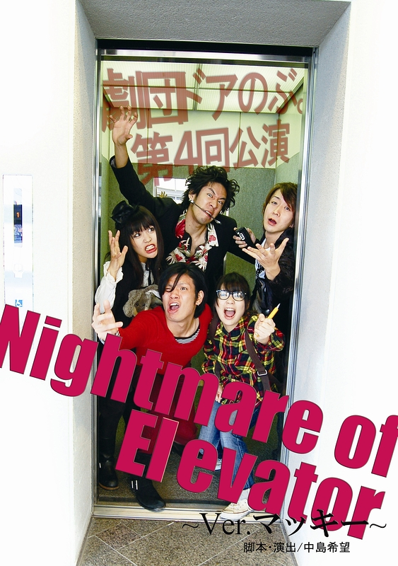 Night of Elevator