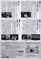 2月文楽公演