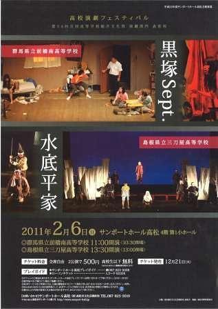 サンポートホール高松主催事業 高校演劇フェスティバル