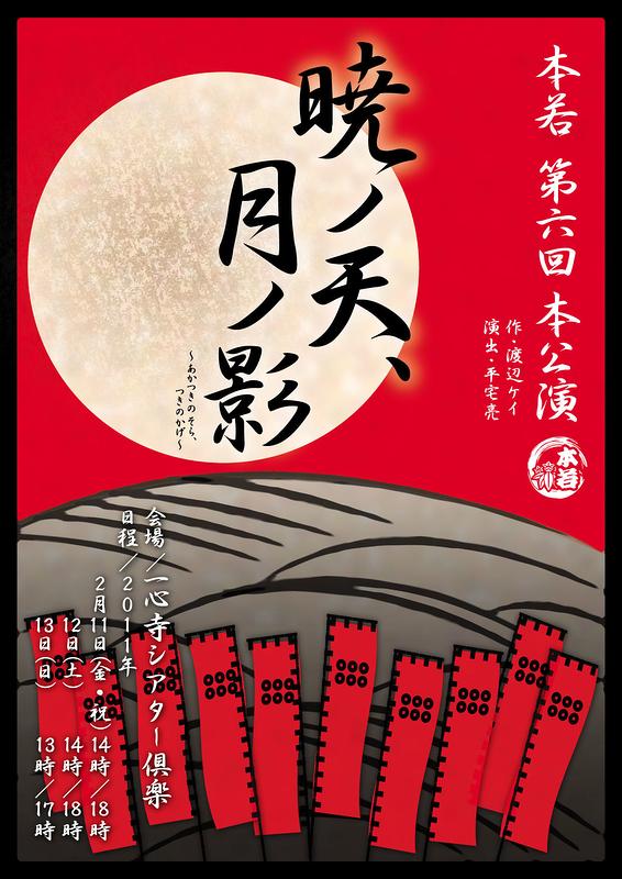 暁の天、月の影