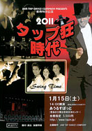 2011 タップ狂時代~swing time~