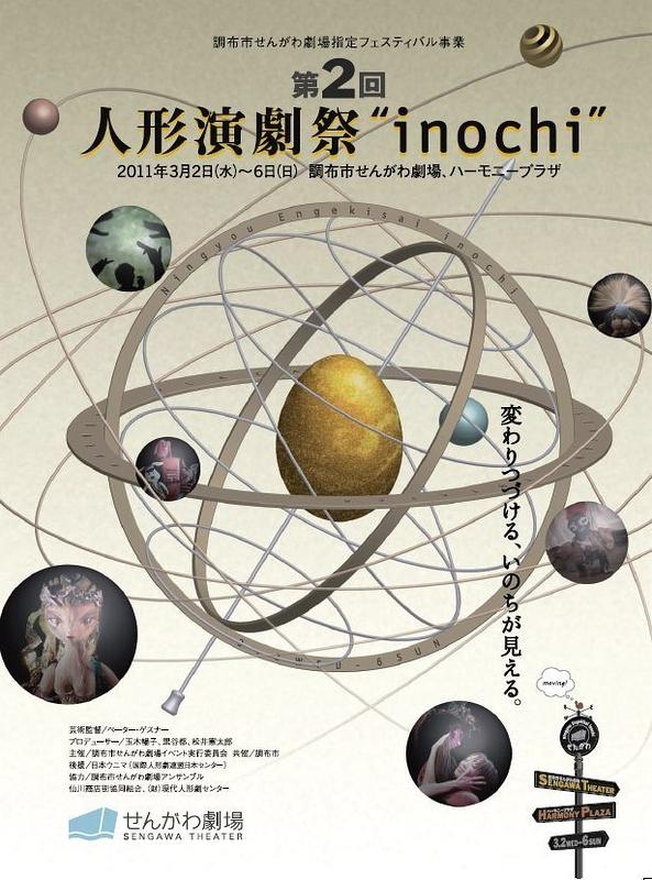 """第2回人形演劇祭""""inochi"""""""