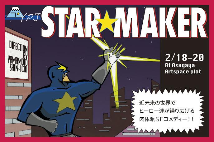 STAR☆MAKER
