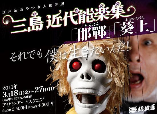 三島 近代能楽集【公演日は3月25日から3月31日までと変更】