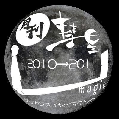 月刊彗星マジック四月号