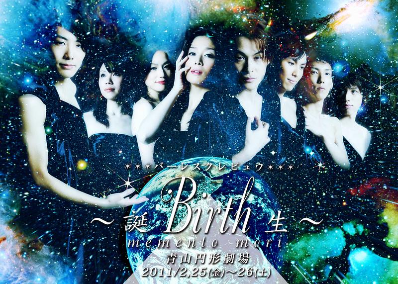 バーレスクレビュウ    「Birth   〜誕生〜」