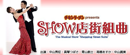 SHOW店街組曲