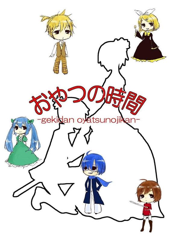 悪ノ双子ノ『モノガタリ』