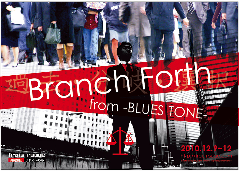Branch Forth from BLUES TONE