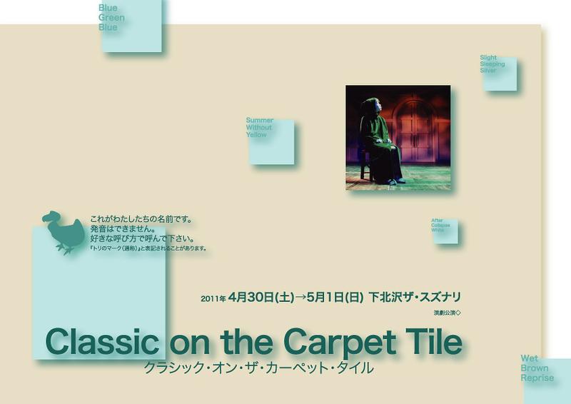 Classic on the Carpet Tile