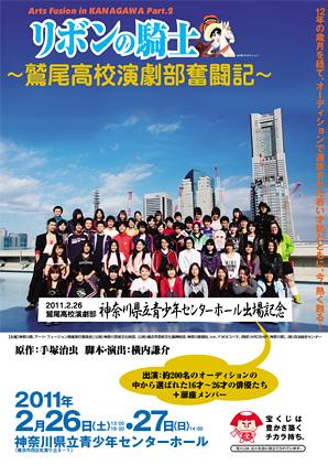 リボンの騎士 〜鷲尾高校演劇部奮闘記〜