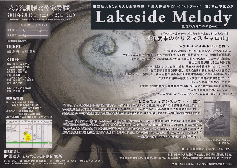 Lakeside Melody